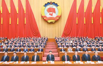 全国政协十三届一次会议在京开幕1.jpg