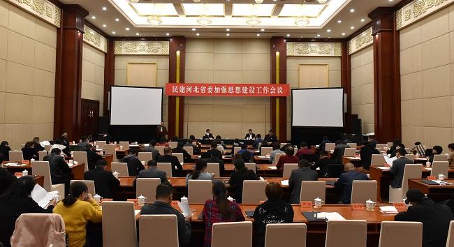 民建河北省委加强思想政治建设会议会场-1.jpg