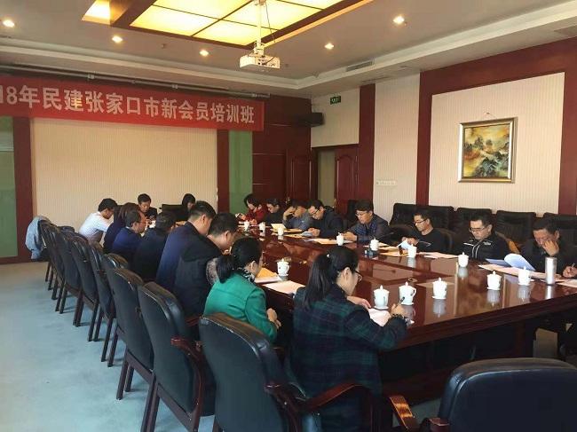 民建张家口市委举办2018年第二期新会员培训班4-1.jpg