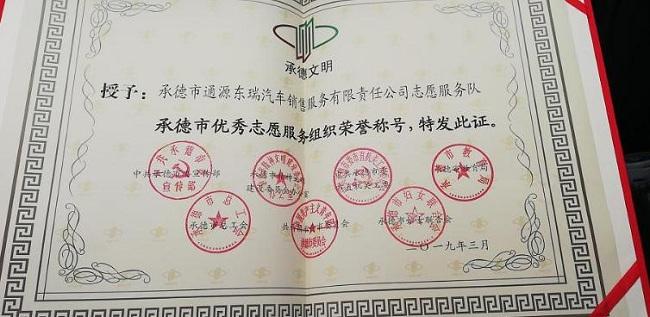 民建会员企业荣获2-1.jpg