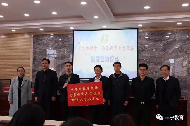 """由民建河北省委引进的""""中华微课堂""""2-1.jpg"""