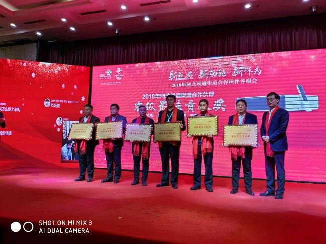 承德民建会员刘爱军及所属企业荣获奖励2-1.jpg