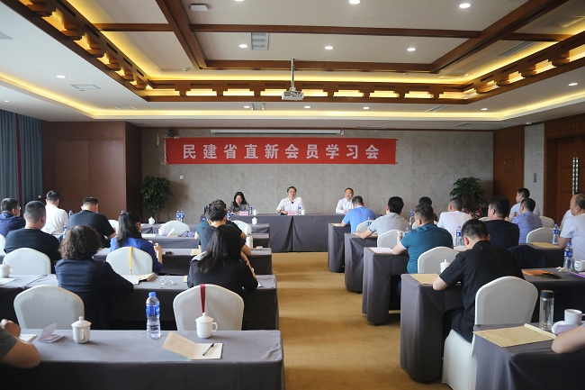 民建省委举办省直新会员学习会3-1.jpg
