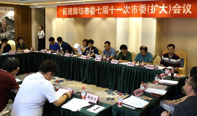 民建廊坊市委召开七届十一次市委扩大会议-1.jpg
