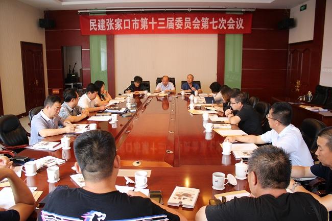 民建张家口市委召开第十三届第七次全委会议-1.jpg