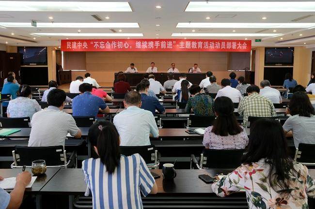 """民建中央""""不忘合作初心,继续携手前进""""主题教育活动动员部署大会在京召开5.jpg"""
