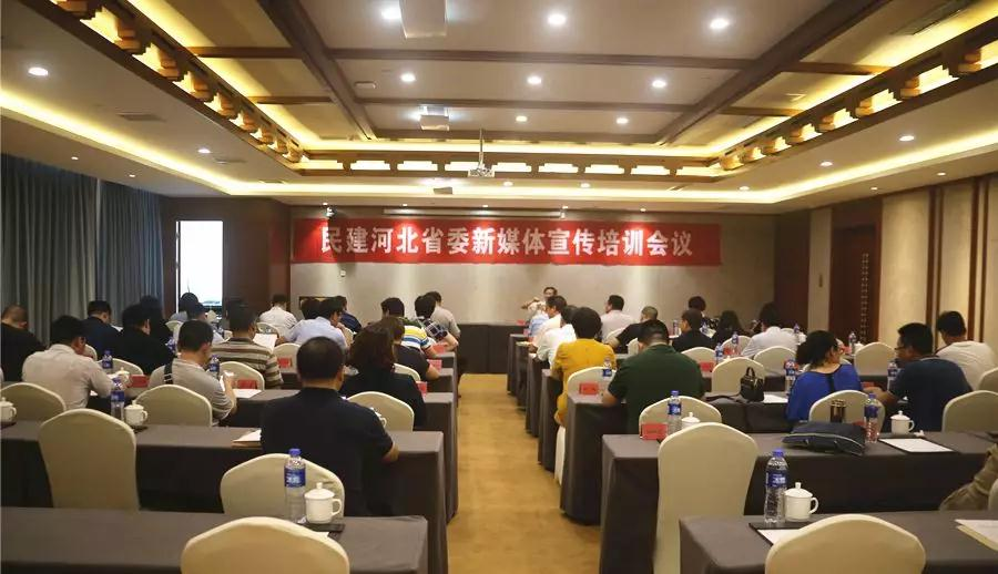 民建河北省委召开新媒体宣传培训会议1.jpg