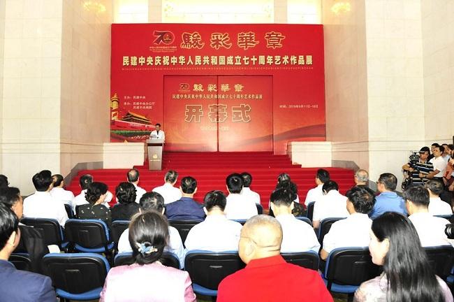 邯郸四名会员作品入选民建中央庆祝中华人民共和国成立70周年艺术作品展-报道稿-1.jpg