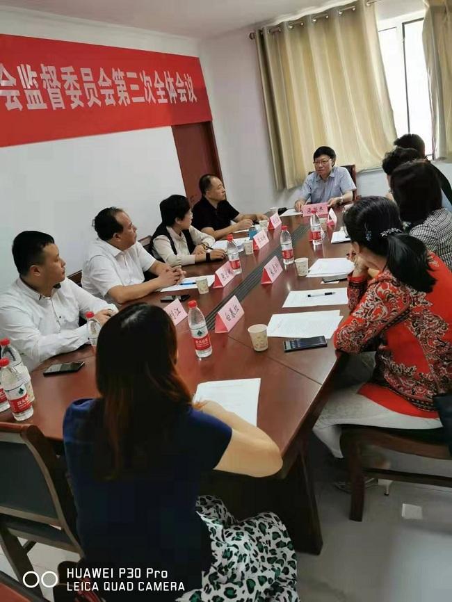 民建省委监督委员会第三次全体会议在邯郸召开(1)3-1.jpg