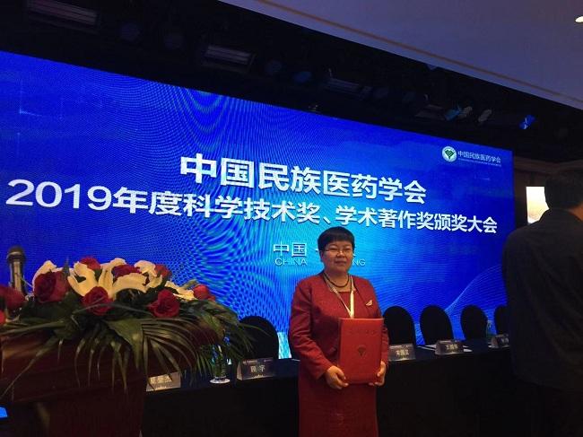 邯郸民建会员张美芳荣获2019年度中国民族医药学会科学技术奖三等奖3-1.jpg