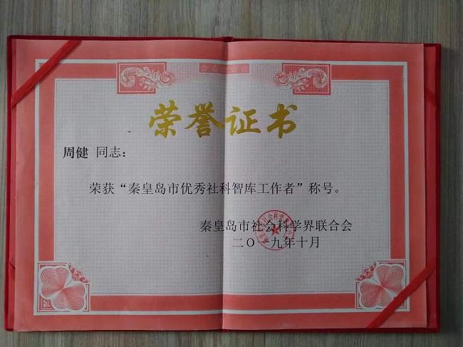 周健获两项秦皇岛市社科联荣誉表彰-1.jpg