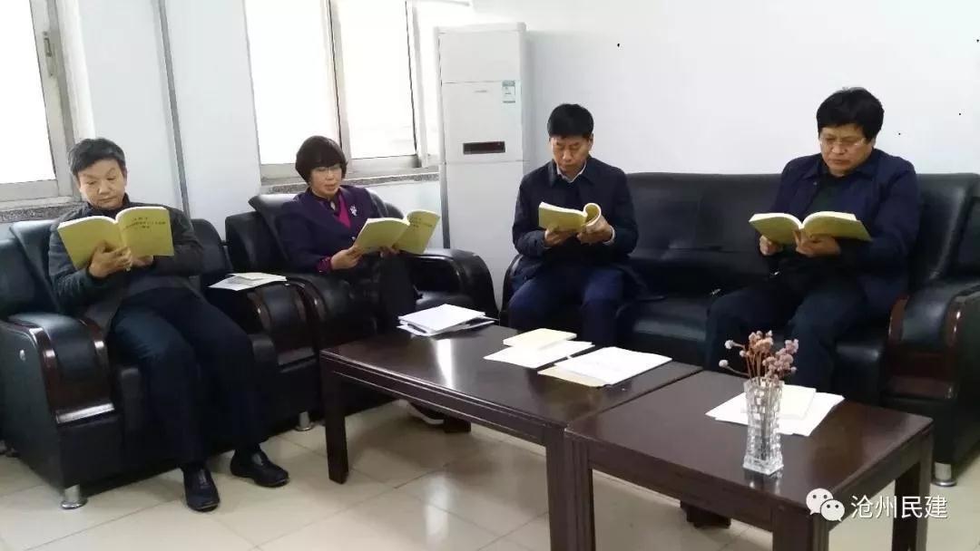 沧州市委领导班子集中学习.jpg