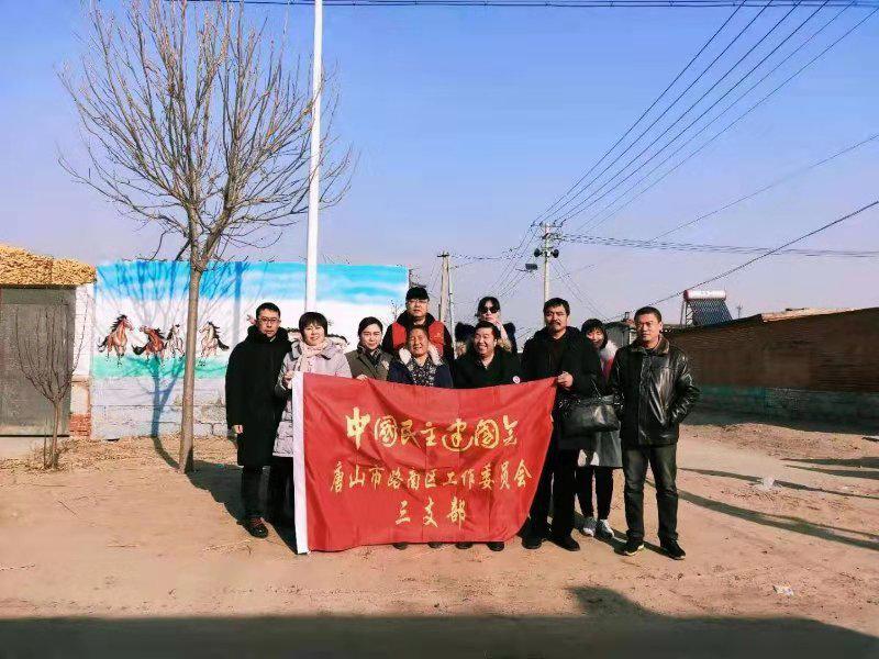 民建唐山市路南区工委精准扶贫暖人心.jpg