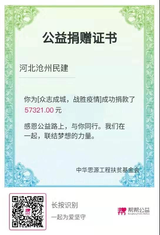 2020.2.11抗击新冠沧州民建在行动(五)沧州民建为帮帮公益捐款证书.jpg