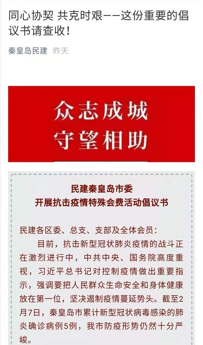 民建秦皇岛市委开展抗击疫情特殊会费捐赠活动.jpg