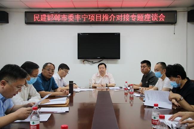 民建市委组织召开丰宁项目推介专题座谈会-3-1.jpg