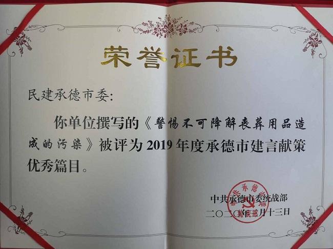 民建承德市委荣获2019年度市统战信息工作奖励2-1.jpg