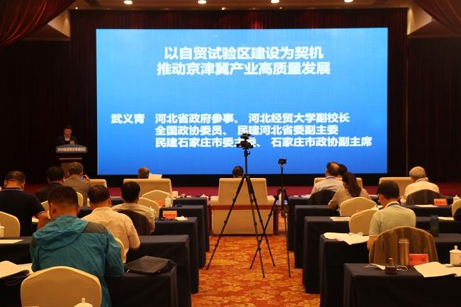 武义青出席2020京津冀协同发展参事研讨会会场1-1.jpg