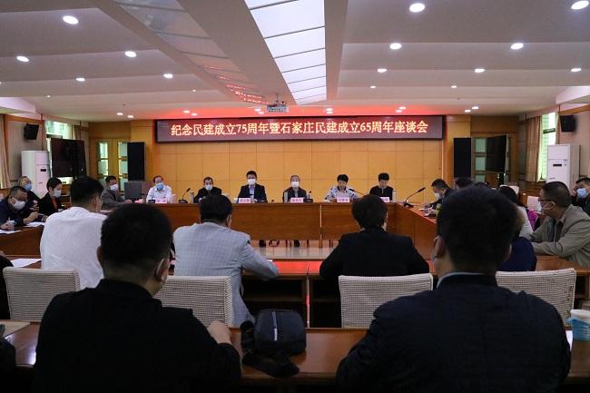 民建石家庄市委召开庆祝民建成立75周年座谈会会场-1.jpg