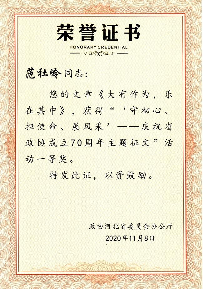 河北省政协就成立70周年征文评奖  河北省会员获得一等奖-1.jpg