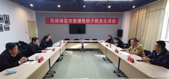 民建保定市委召开2020年度领导班子民主生活会1-1.jpg