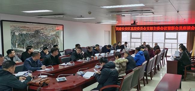 长安区基层委员会召开支部主委和新会员座谈会 (1)3-1.jpg