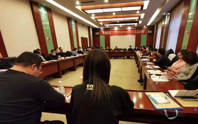 民建张家口市委举办2020年新会员培训班1-1.jpg