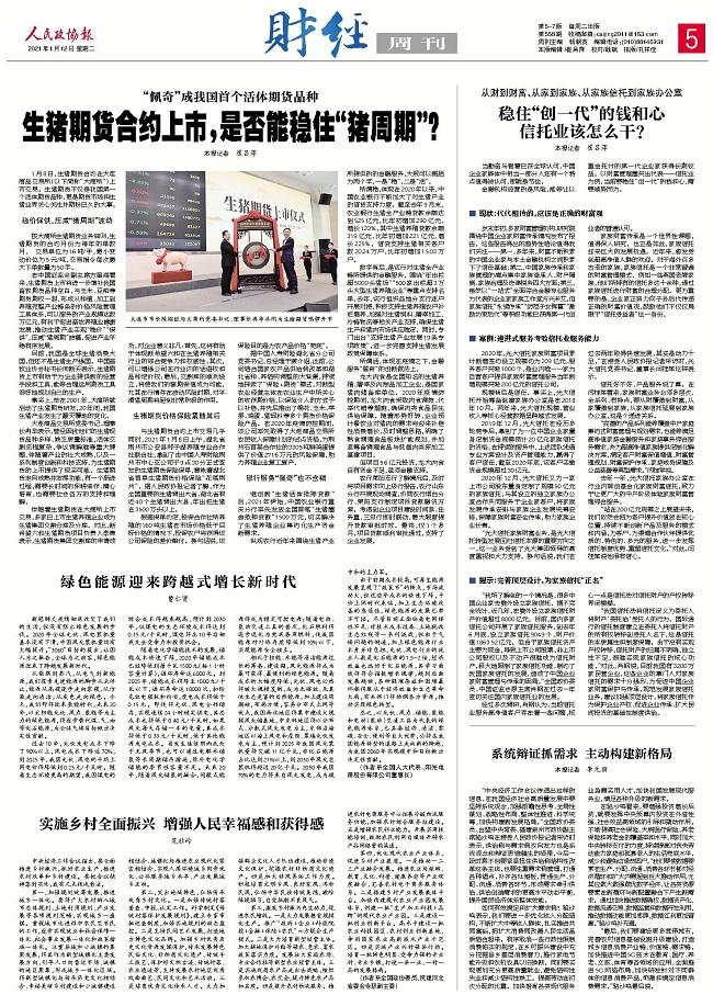 人民政协报发表范社岭署名文章-1.jpg
