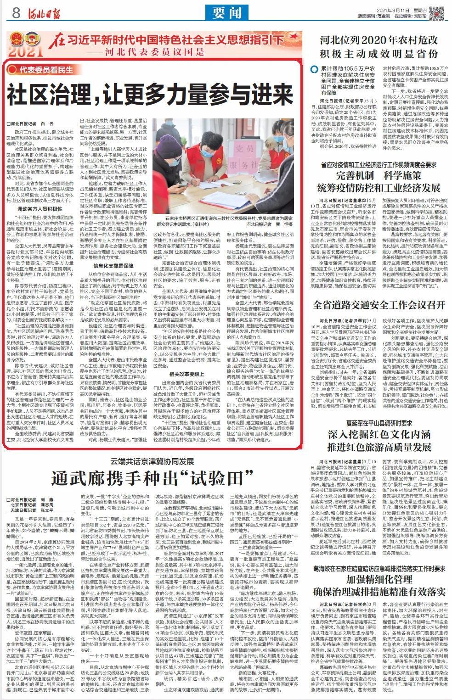 武义青:社区治理需人才政策引导和信息化保障.jpg