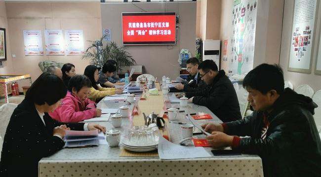 民建秦皇岛市抚宁区支部学习2021两会精神-1.jpg