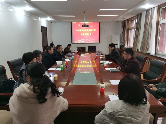 民建金融支部召开换届选举大会-1.jpg